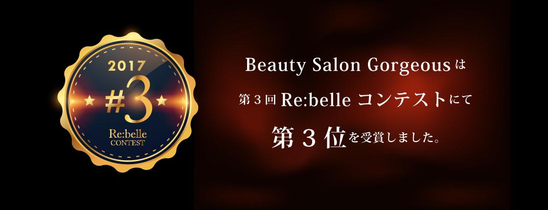 リベルコンテストで3位を受賞しました。   沖縄や那覇で脱毛・ネイル・マツエグするなら【Beauty Salon Gorgeous】