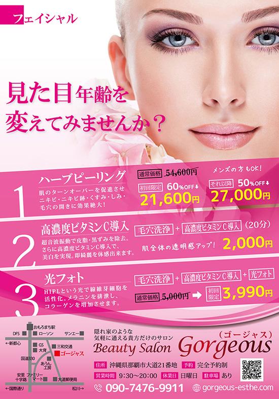 ゴージャスのチラシを公開しました。 | 沖縄や那覇で脱毛・ネイル・マツエグするなら【Beauty Salon Gorgeous】