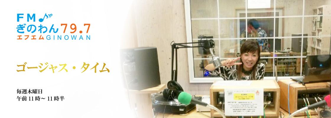 ぎのわんシティFMのラジオ番組でパーソナリティーをはじめました。 | 沖縄や那覇で脱毛・ネイル・マツエグするなら【Beauty Salon Gorgeous】