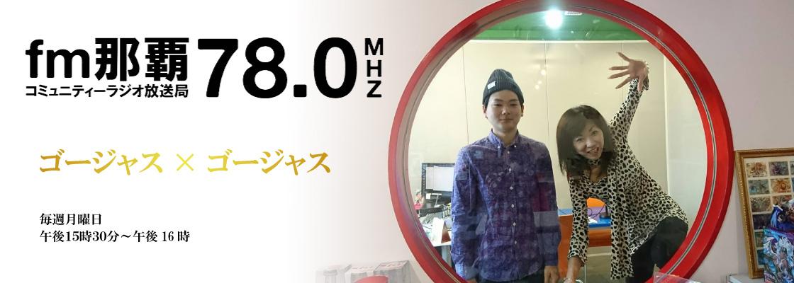 fm那覇のラジオ番組でパーソナリティーはじめました。 | 沖縄や那覇で脱毛・ネイル・マツエグするなら【Beauty Salon Gorgeous】