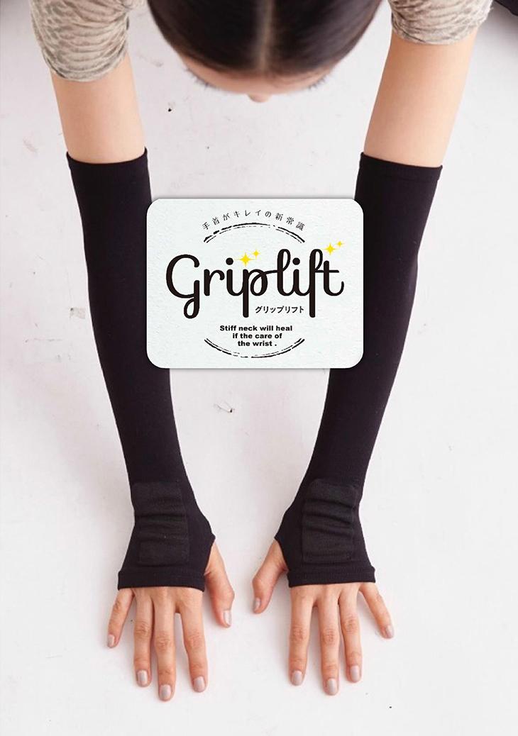 gripliftの販売を開始しました。 | 沖縄や那覇で脱毛・ネイル・マツエグするなら【Beauty Salon Gorgeous】