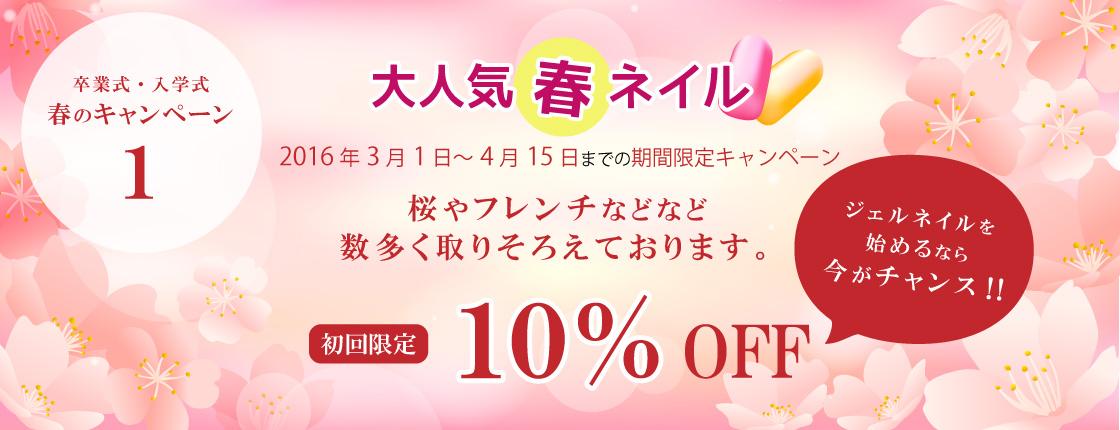 ジェルネイル初回10%OFF | 「春」のキャンペーン第二弾 | 沖縄や那覇で脱毛・ネイル・マツエグするなら【Beauty Salon Gorgeous】