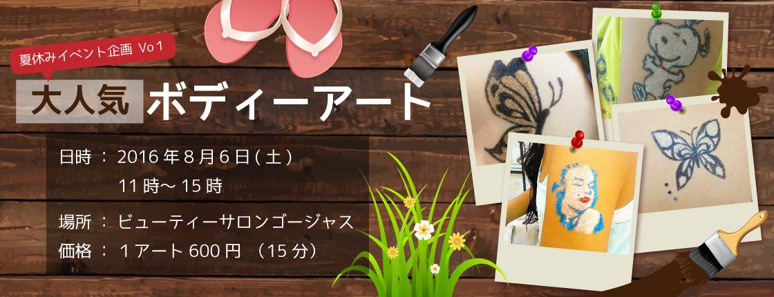 夏をかわいく過ごしたい方へ!ボディーアートキャンペーン | 沖縄や那覇で脱毛・ネイル・マツエグするなら【Beauty Salon Gorgeous】