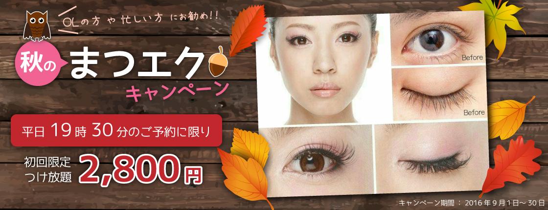 秋のまつエクキャンペーン | 沖縄や那覇で脱毛・ネイル・マツエグするなら【Beauty Salon Gorgeous】