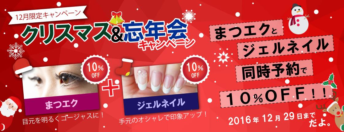 クリスマス&忘年会キャンペーン | 沖縄や那覇で脱毛・ネイル・マツエグするなら【Beauty Salon Gorgeous】