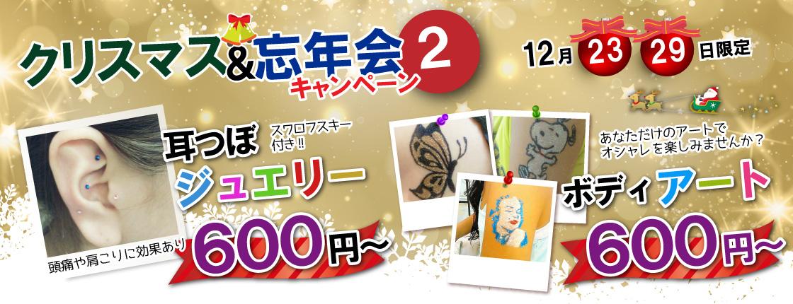 クリスマス&忘年会キャンペーン2 | 沖縄や那覇で脱毛・ネイル・マツエグするなら【Beauty Salon Gorgeous】