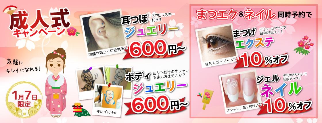 成人式キャンペーン | 沖縄や那覇で脱毛・ネイル・マツエグするなら【Beauty Salon Gorgeous】