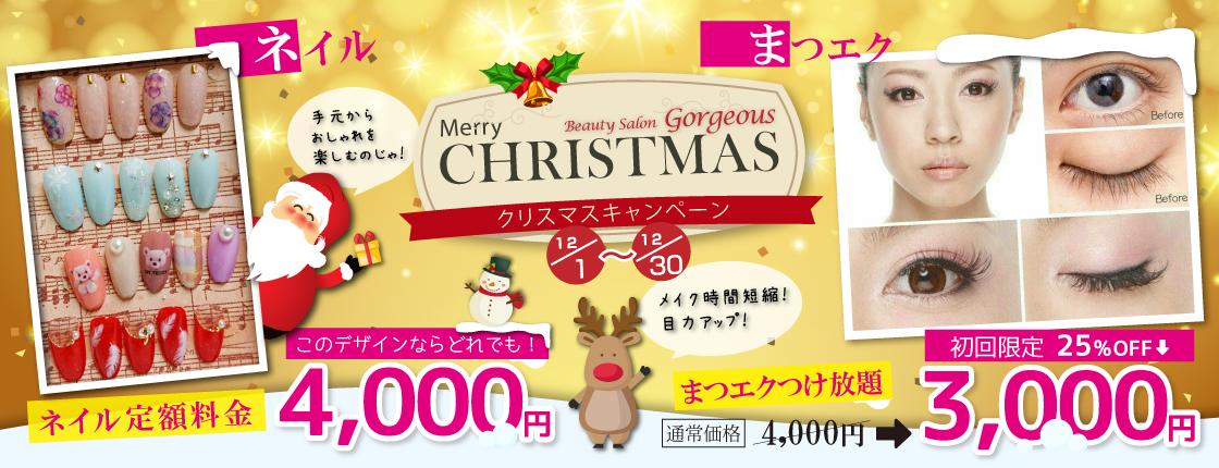 クリスマスキャンペーン開催中! | 沖縄や那覇で脱毛・ネイル・マツエグするなら【Beauty Salon Gorgeous】