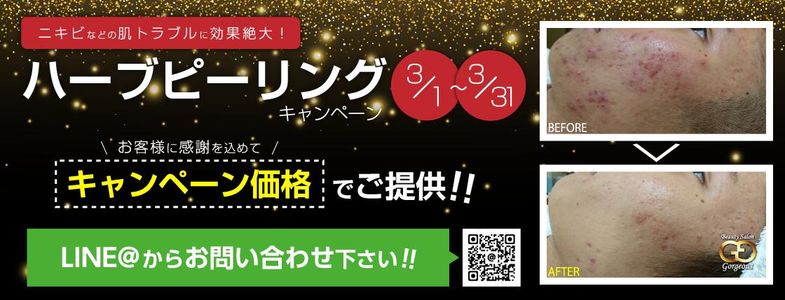 ハーブピーリングキャンペーン | 沖縄や那覇で脱毛・ネイル・マツエグするなら【Beauty Salon Gorgeous】