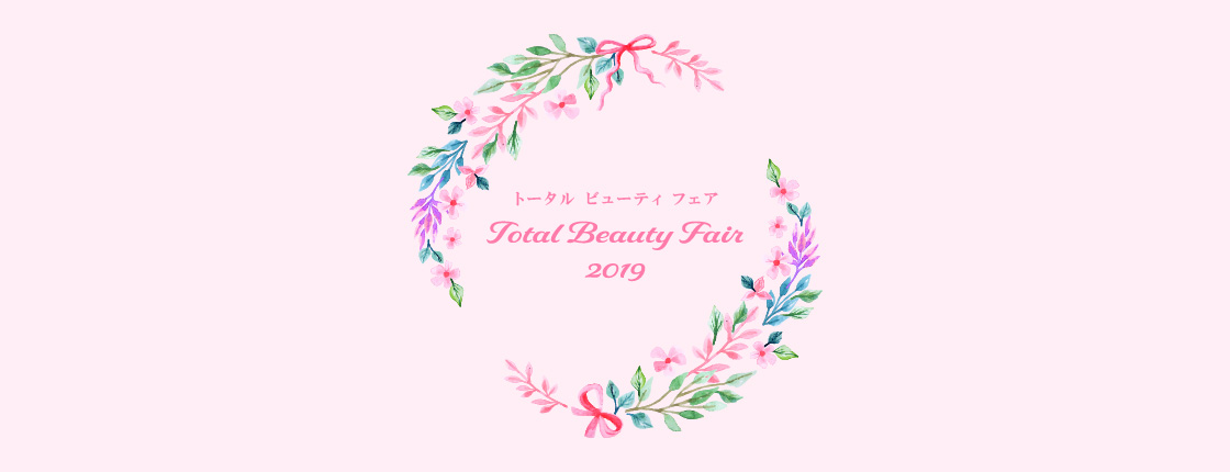 第7回トータルビューティフェア開催情報を公開しました。 | 沖縄や那覇で脱毛・ネイル・マツエグするなら【Beauty Salon Gorgeous】