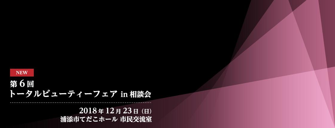 第6回 トータルビューティフェア in 相談会 | 沖縄や那覇で脱毛・ネイル・マツエグするなら【Beauty Salon Gorgeous】