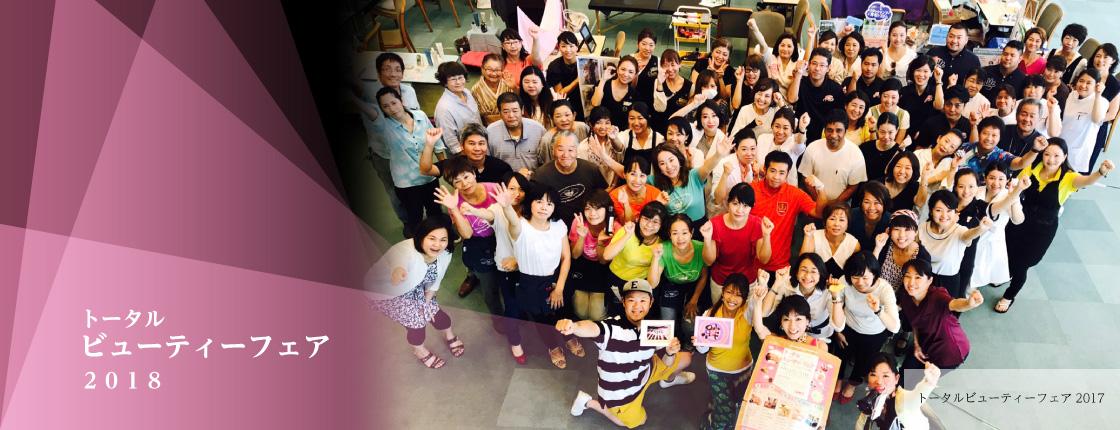 トータルビューティーフェア2018 出展募集説明会 | 沖縄や那覇で脱毛・ネイル・マツエグするなら【Beauty Salon Gorgeous】